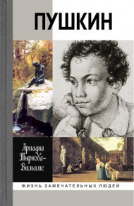 Жизнь Пушкина (в2 томах)
