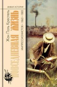 Повседневная жизнь импрессионистов. 1863— 1883