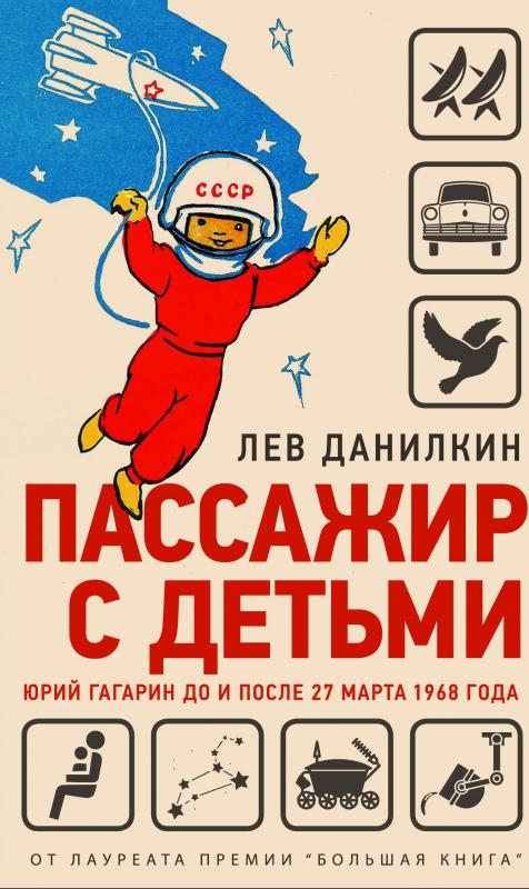 Гагарин. Пассажир с детьми