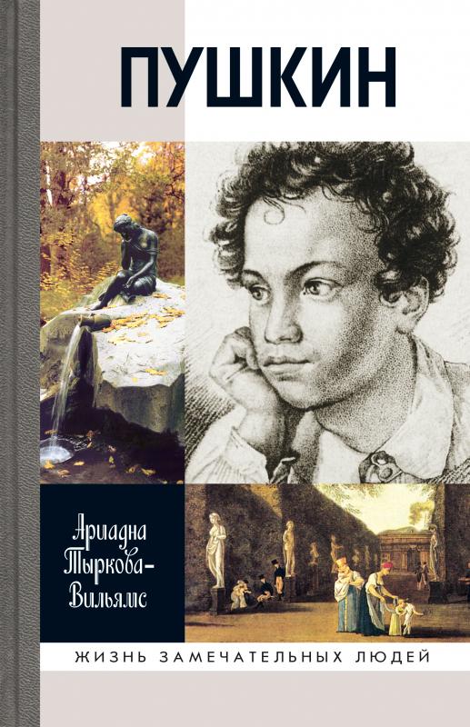 Жизнь Пушкина: В 2 т.