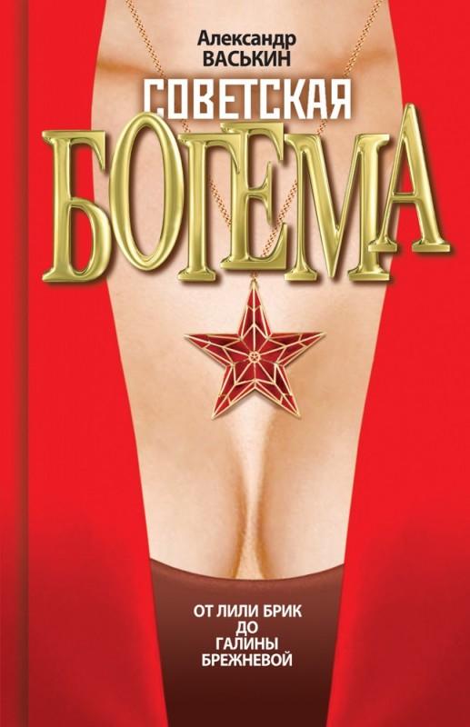 Советская богема отЛили Брик доГалины Брежневой