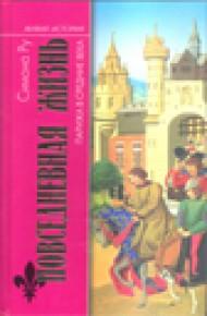 Повседневная Жизнь Парижа вСредние века