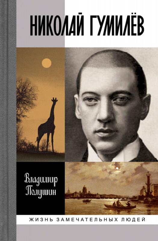Николай Гумилёв: Жизнь расстрелянного поэта