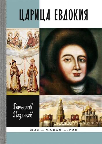 Царица Евдокия