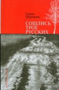 Сошлись трое русских: Рассказы. Очерки. Мозаика.