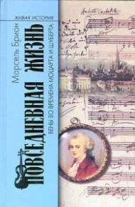 Повседневная жизнь Вены вовремена Моцарта иШуберта.