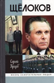 Щёлоков (2-е изд.)