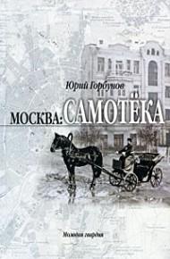 Москва. Самотека