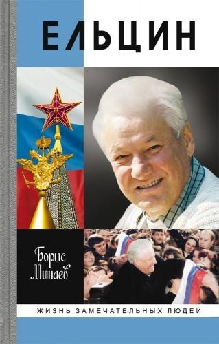 Ельцин 4-е изд.