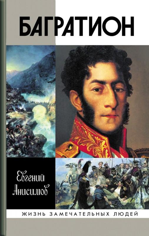 Генерал Багратион: Жизнь ивойна