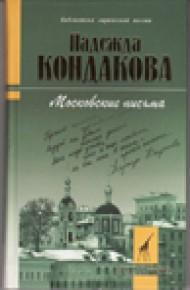 Московские письма