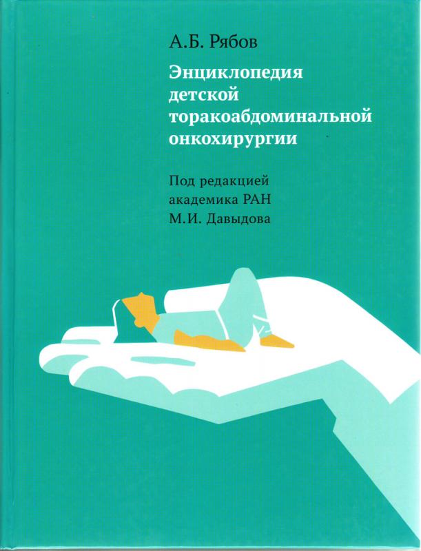 Энциклопедия детской торакоабдоминальной онкохирургии