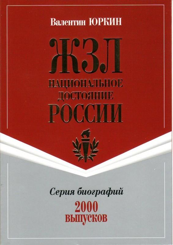 «ЖЗЛ»— национальное достояние России