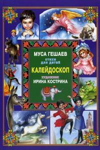 Калейдоскоп. Стихи для детей