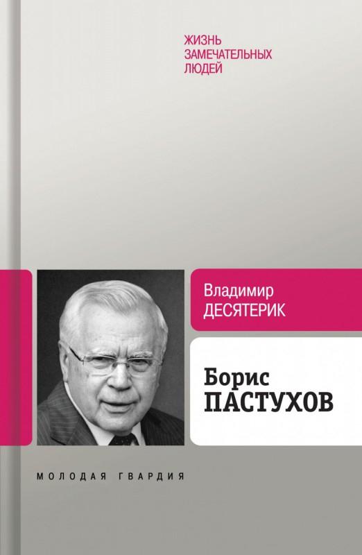 Борис Пастухов