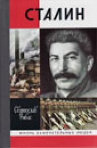 Сталин 3-е изд.