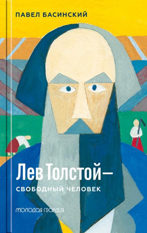 Лев Толстой— свободный человек