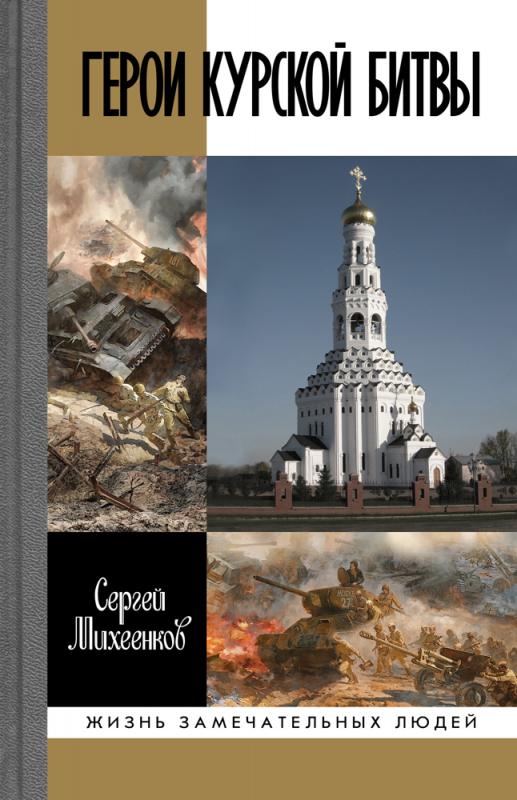 Герои Курской битвы