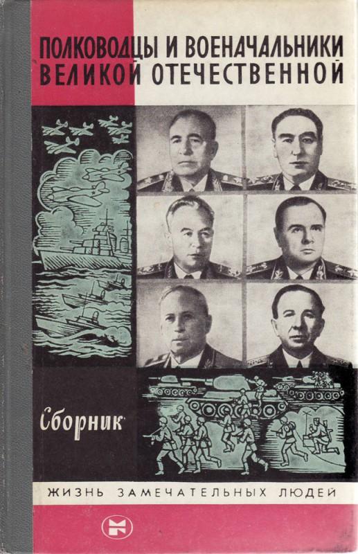 Полководцы ивоеначальники Великой Отечественной