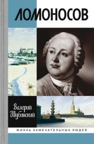 Ломоносов: Всероссийский человек
