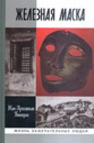 Железная маска: Между историей и легендой