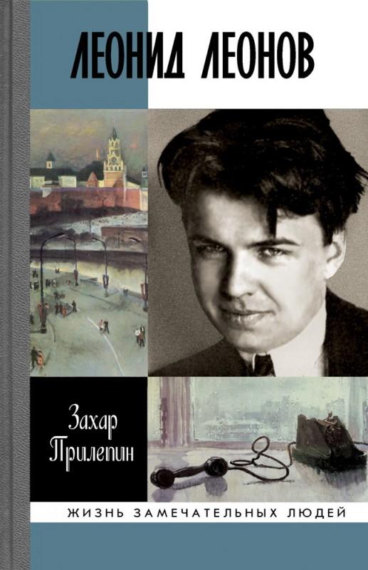 Леонид Леонов: «Игра его была огромна»