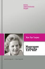 Маргарет Тэтчер: От бакалейной лавки до Палаты лордов