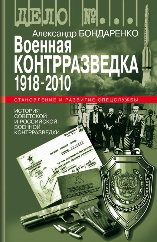 Военная контрразведка 1918—2010 годов