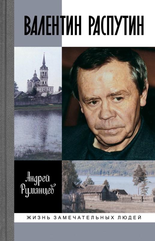 Валентин Распутин