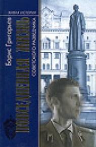 Повседневная жизнь советского разведчика, или Скандинавия с черного хода.