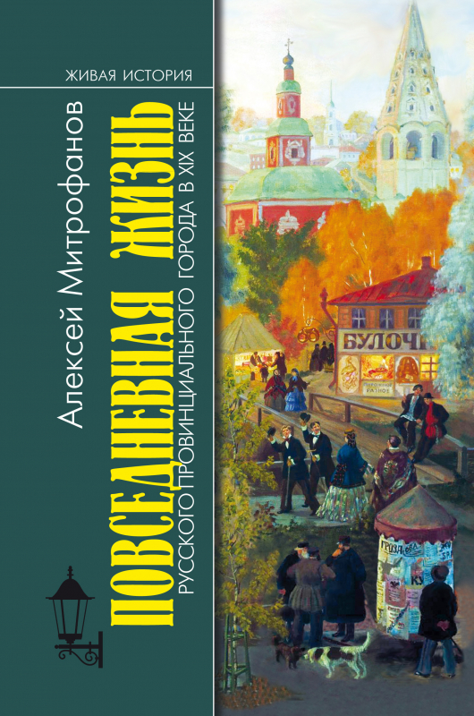 Повседневная жизнь русского провинциального города в XIX веке