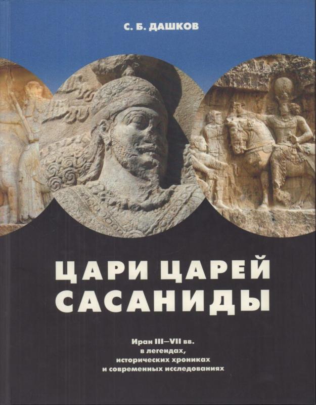 Цари царей Сасаниды