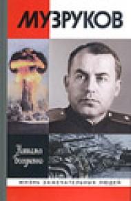 Музруков