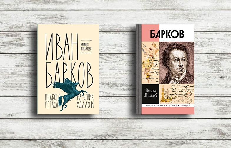 Наталья Михайлова: «Барков не сводится к дурной славе»