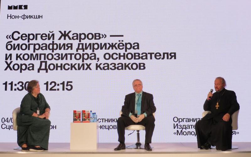 Мария Залесская, Дмитрий Кузнецов, Андрей Дьяконов