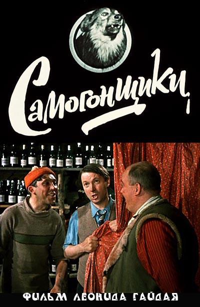 «Самогонщики» (1961)
