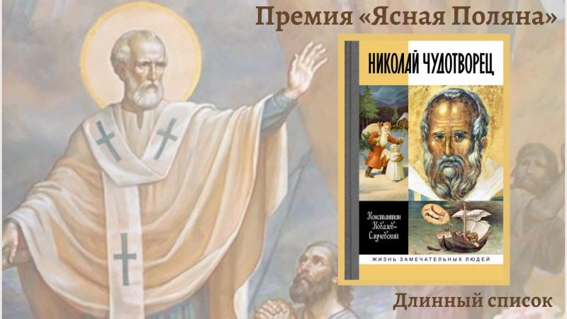 Санта Клаус и Русский Бог: Хожение в Житие