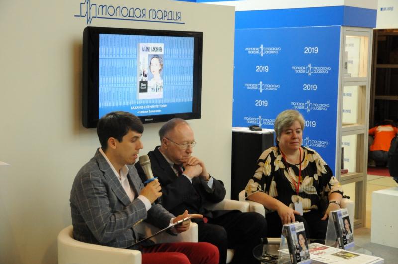 ММКВЯ-2019: Презентация книги «Наталья Бажанова»