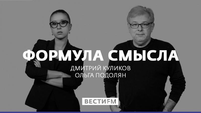 Александр Куланов рассказал о своей книге «Зорге. Неудобный» в программе «Формула смысла» на радио «Вести-ФМ»