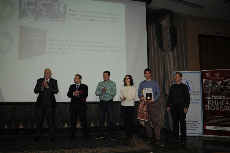 «Молодая гвардия»— лауреат премии «Книга Победы»