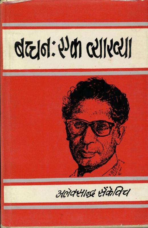 Обложка книги о Хариваншрае Баччане