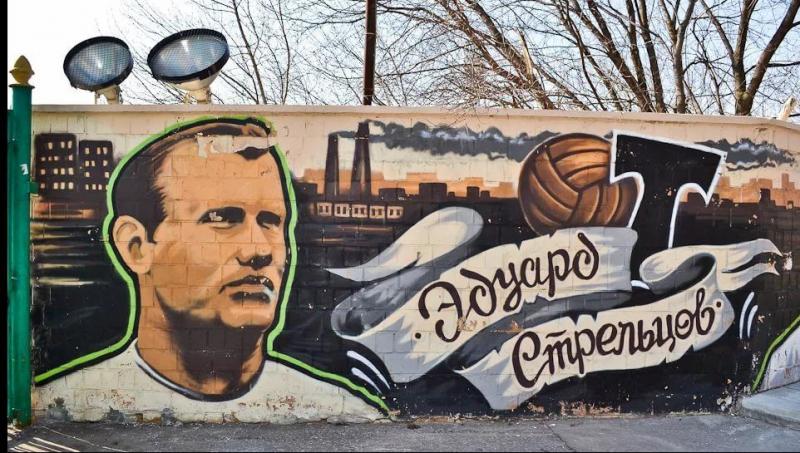 Граффити у стадиона «Торпедо» имени Э. А. Стрельцова