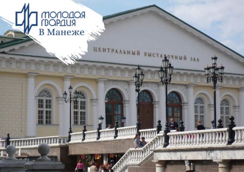 Московская международная книжная ярмарка-2020
