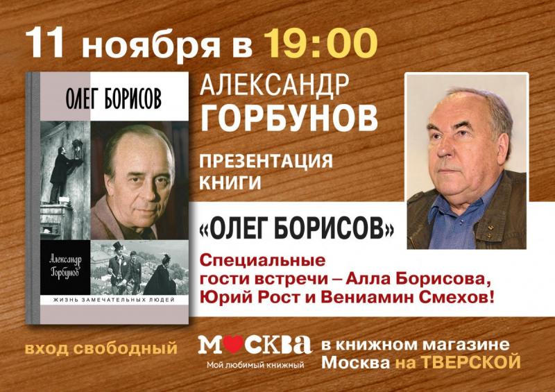 «Олег Борисов» в «Москве»
