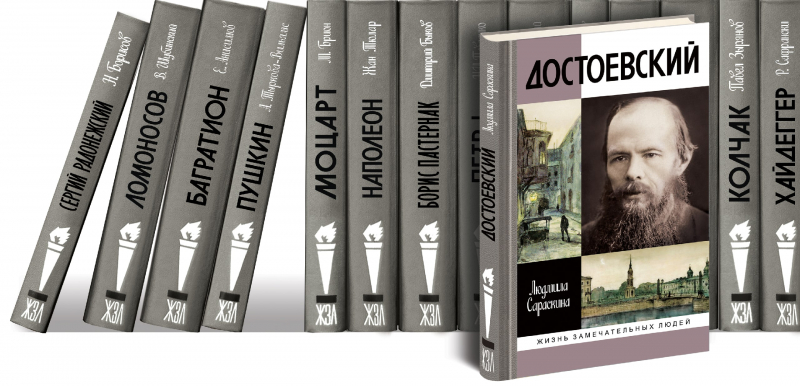К 130-летию серии «ЖЗЛ». Мария Залесская на «Радио России»
