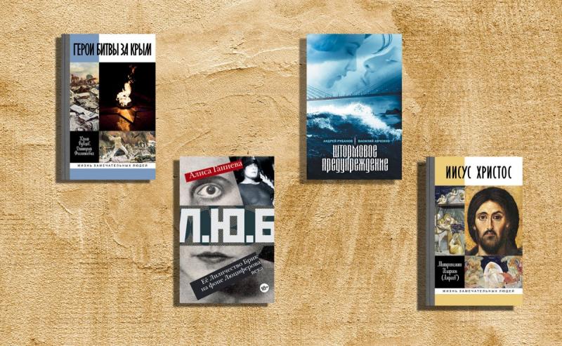 Апрель 2019: В этом месяце «Молодая гвардия» планирует выпустить следующие издания…
