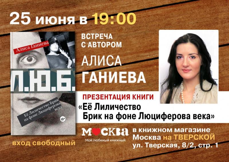 Алиса Ганиева в книжном магазине «Москва»!