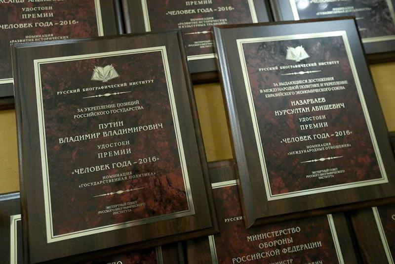 Среди лауреатов премии «Человек года-2016» — президент России Владимир Путин и президент Республики Казахстан Нурсултан Назарбаев