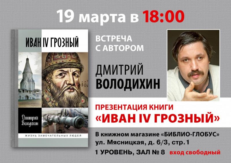 «Иван IV Грозный» в «Библио-Глобусе»
