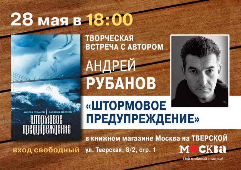 «Штормовое предупреждение» в магазине «Москва» на Тверской
